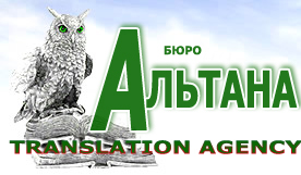 Translation Agency ALTANA